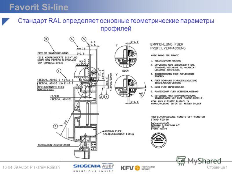 Favorit Si-line 16-04-09 Autor: Piskarew RomanСтраница 1 Стандарт RAL определяет основные геометрические параметры профилей