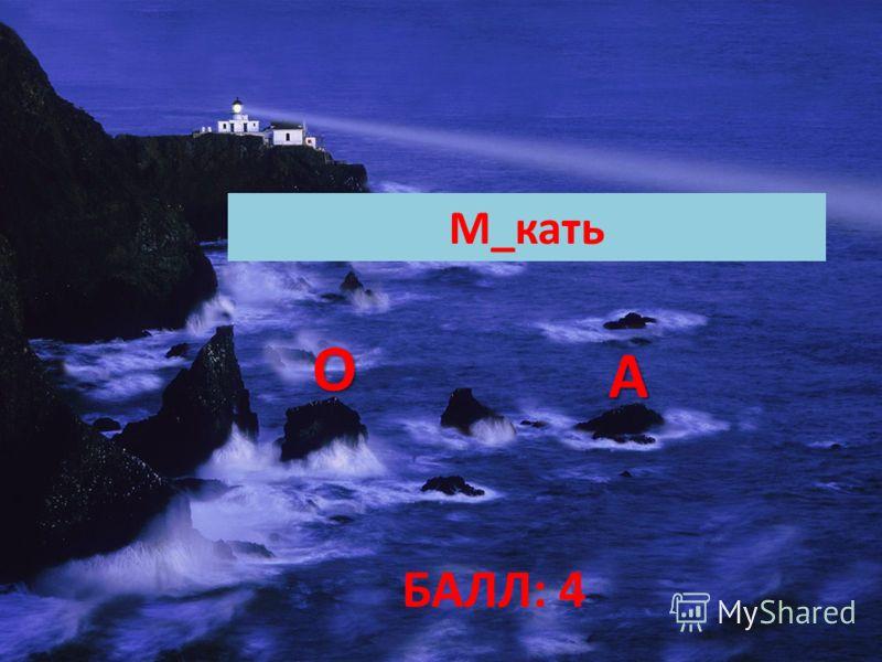 БАЛЛ: 4 М_кать ОООО АААА