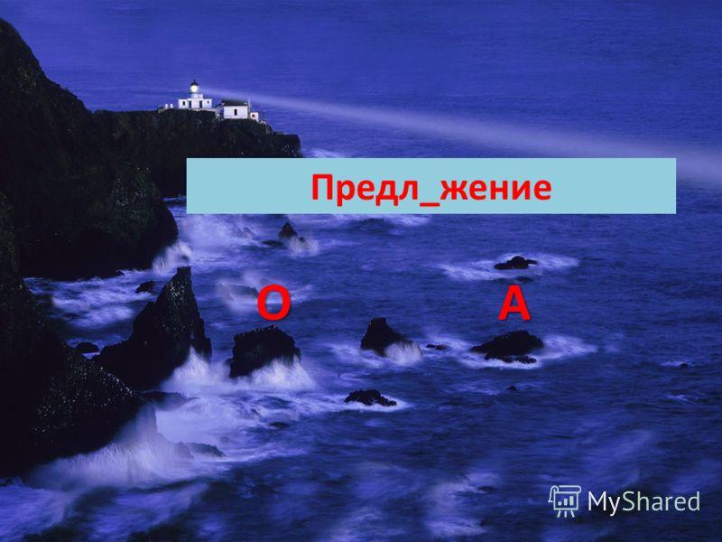 Предл_жение ОООО АААА
