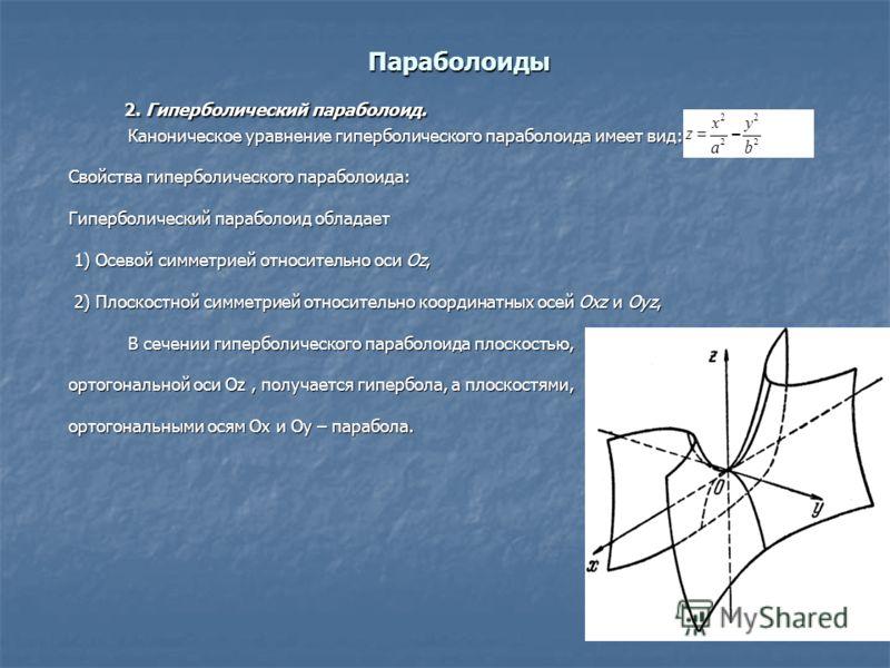 Параболоиды 2. Гиперболический параболоид. 2. Гиперболический параболоид. Каноническое уравнение гиперболического параболоида имеет вид: Каноническое уравнение гиперболического параболоида имеет вид: Свойства гиперболического параболоида: Гиперболиче
