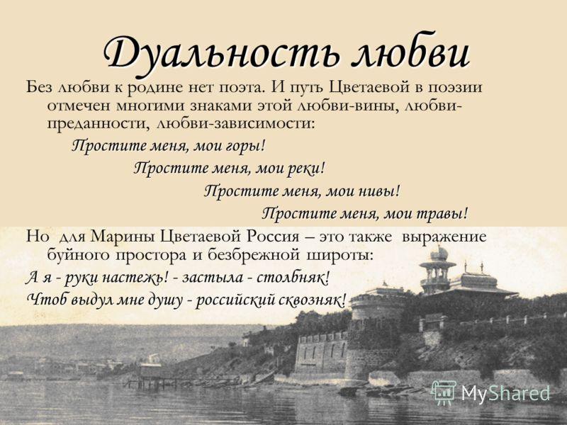 «Люблю тебя, моя Россия…» Жизнелюбие поэтессы воплощалось, прежде всего, в любви к России и русской речи. Примерно с 1916 года, когда, собственно, и началась настоящая Цветаева, в её творчестве господствовало буйное песенное начало, воплощавшее остро