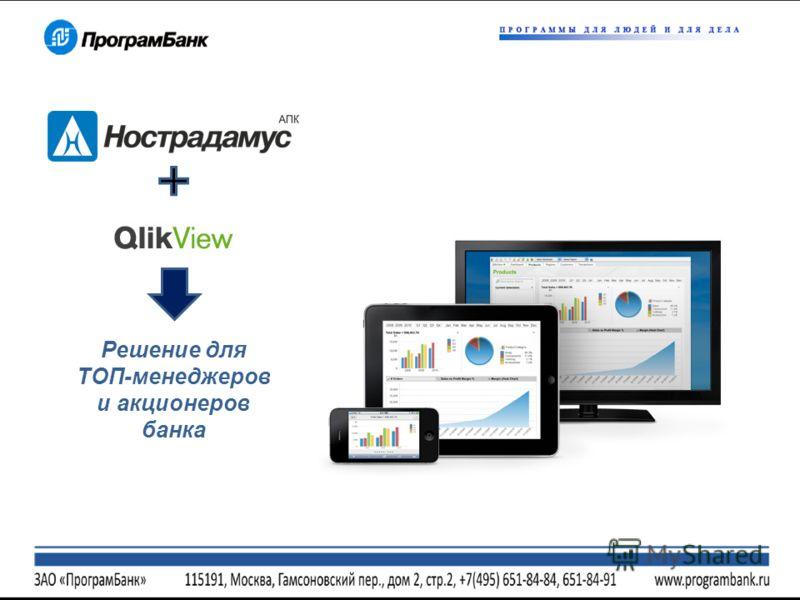 Методология автоматизации Решение для ТОП-менеджеров и акционеров банка
