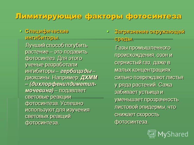 Лимитирующие факторы фотосинтеза Специфические ингибиторы. Специфические ингибиторы. Лучший способ погубить растение – это подавить фотосинтез. Для этого ученые разработали ингибиторы – гербициды – диоксины. Например: ДХММ – (дихлорфенилдиметил- моче