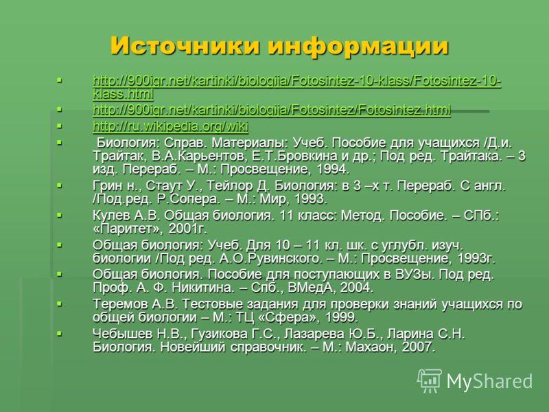 Источники информации http://900igr.net/kartinki/biologija/Fotosintez-10-klass/Fotosintez-10- klass.html http://900igr.net/kartinki/biologija/Fotosintez-10-klass/Fotosintez-10- klass.html http://900igr.net/kartinki/biologija/Fotosintez-10-klass/Fotosi