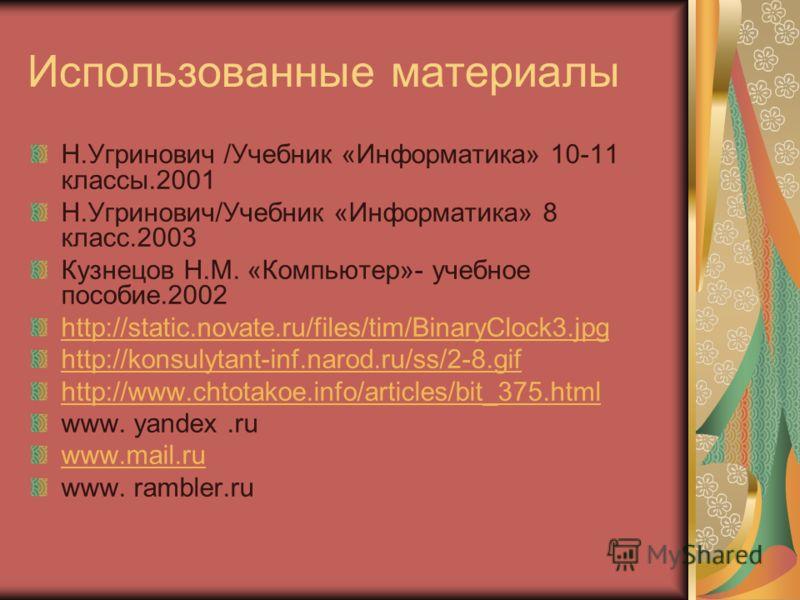Использованные материалы Н.Угринович /Учебник «Информатика» 10-11 классы.2001 Н.Угринович/Учебник «Информатика» 8 класс.2003 Кузнецов Н.М. «Компьютер»- учебное пособие.2002 http://static.novate.ru/files/tim/BinaryClock3.jpg http://konsulytant-inf.nar