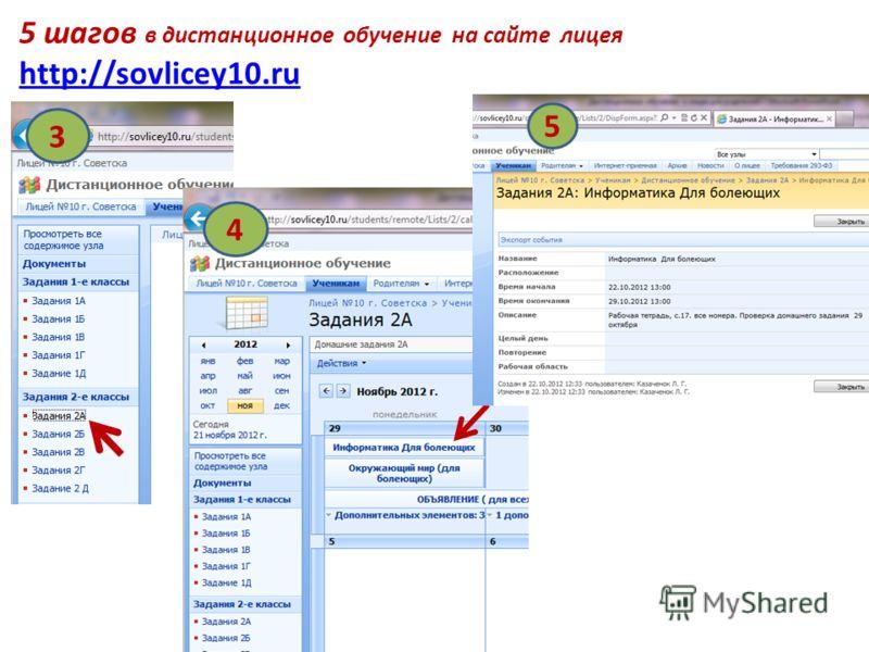 3 4 5 5 шагов в дистанционное обучение на сайте лицея http://sovlicey10.ru