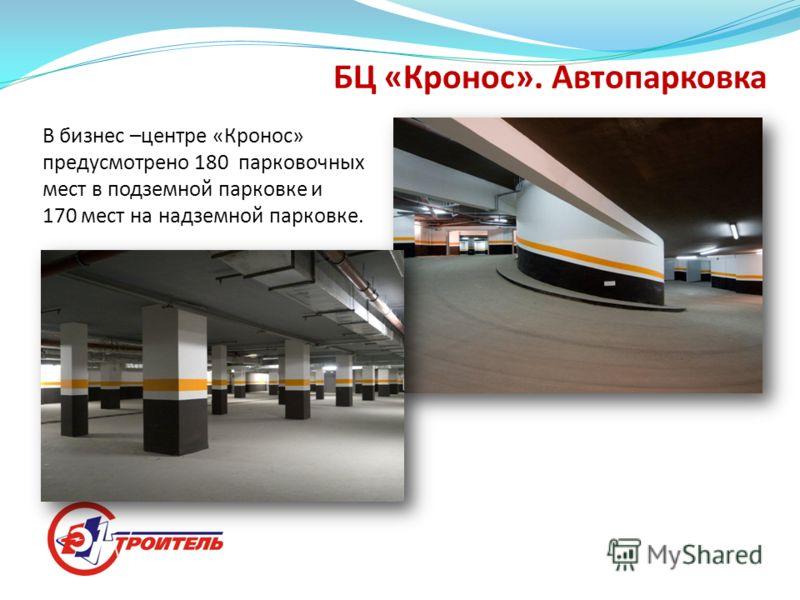 БЦ «Кронос». Автопарковка В бизнес –центре «Кронос» предусмотрено 180 парковочных мест в подземной парковке и 170 мест на надземной парковке.