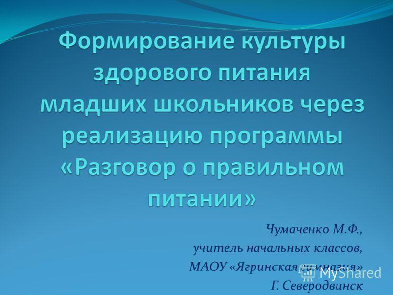 Чумаченко М.Ф., учитель начальных классов, МАОУ «Ягринская гимназия» Г. Северодвинск