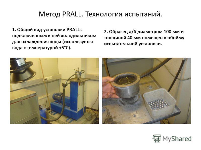 Метод PRALL. Технология испытаний. 1. Общий вид установки PRALL с подключенным к ней холодильником для охлаждения воды (используется вода с температурой +5°С). 2. Образец а/б диаметром 100 мм и толщиной 40 мм помещен в обойму испытательной установки.