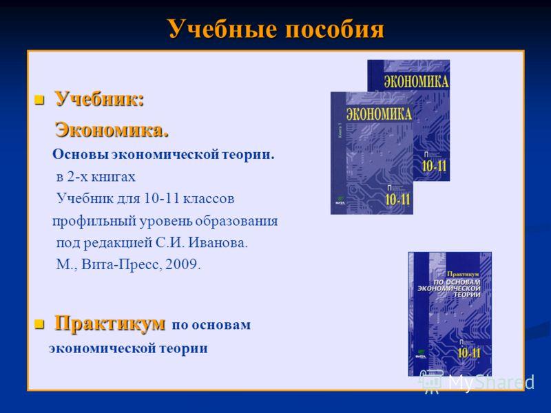Учебник учебник экономика экономика