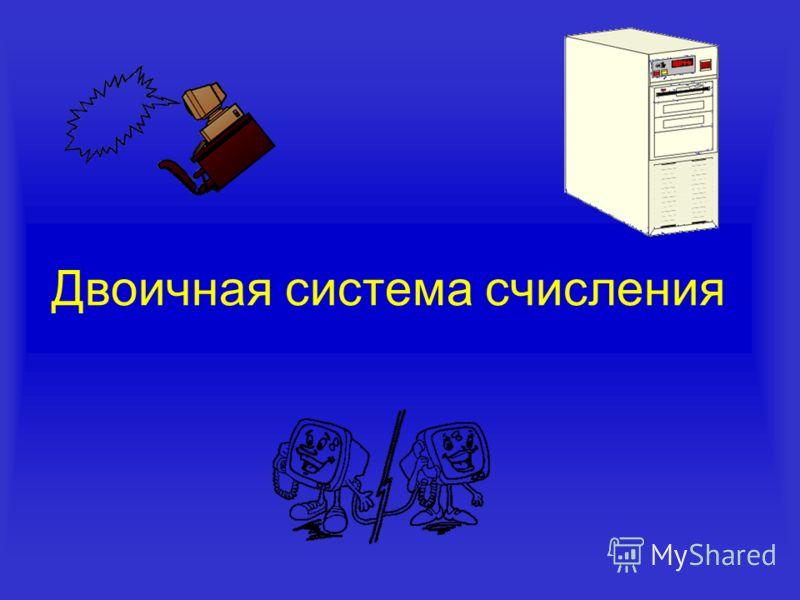 c двоичные системы: