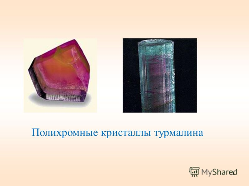 13 Полихромные кристаллы турмалина