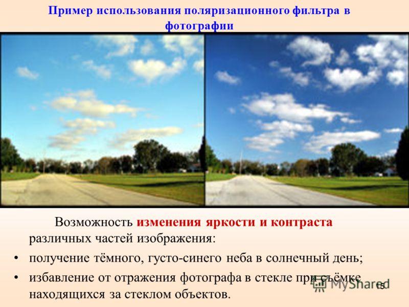 15 Возможность изменения яркости и контраста различных частей изображения: получение тёмного, густо-синего неба в солнечный день; избавление от отражения фотографа в стекле при съёмке находящихся за стеклом объектов. Пример использования поляризацион