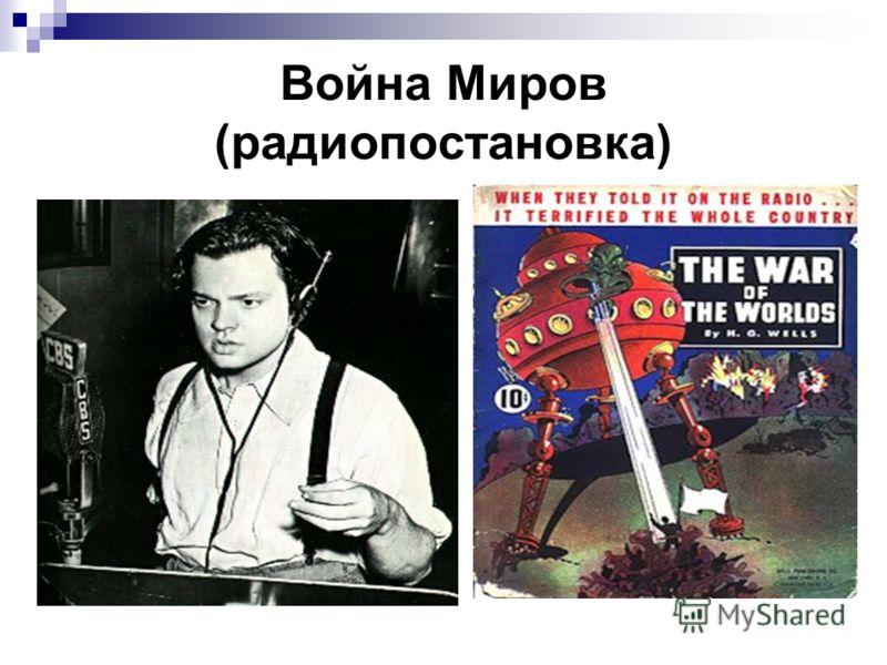 Война Миров (радиопостановка)