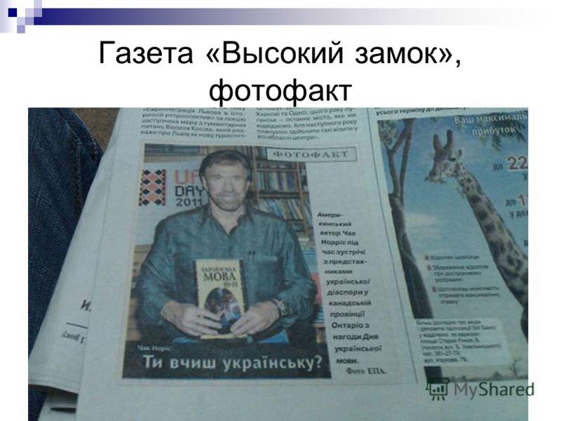 Газета «Высокий замок», фотофакт