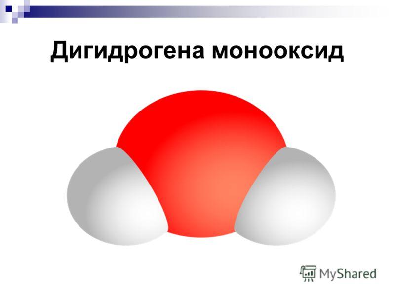 Дигидрогена монооксид