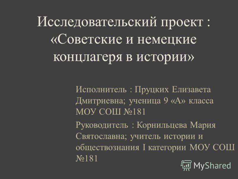 gamlet-vechniy-prezentatsiya-na-temu-nemetskie-kontslagerya-vo-vremya-vov