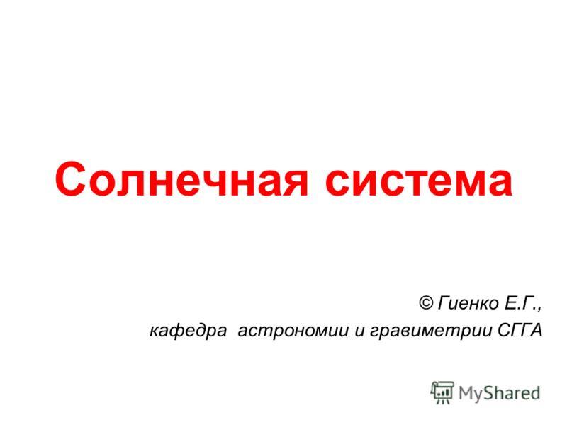 Солнечная система © Гиенко Е.Г., кафедра астрономии и гравиметрии СГГА