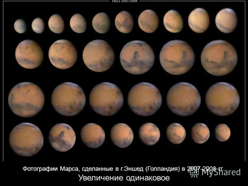 Фотографии Марса, сделанные в г.Эншед (Голландия) в 2007-2008 гг. Увеличение одинаковое