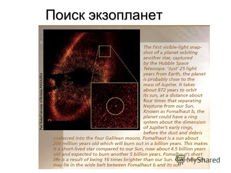 На настоящий момент: более 300 экзопланет, обращающихся около других звезд. Методы обнаружения: -фотометрический (транзитный); - астрометрический; - спектральный; -прямой (наблюдение света, отраженного планетой) Поиск экзопланет