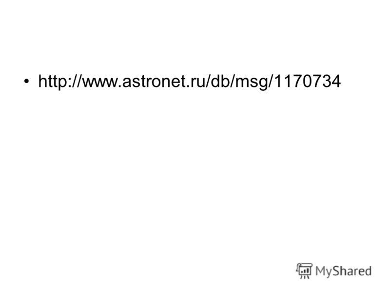 http://www.astronet.ru/db/msg/1170734