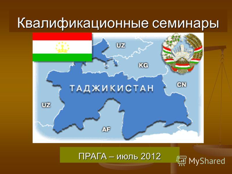 Квалификационные семинары ПРАГА – июль 2012