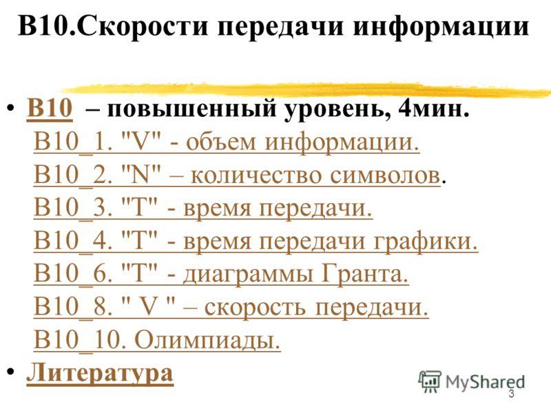 3 B10.Скорости передачи информации В10 – повышенный уровень, 4мин.В10 В10_1.