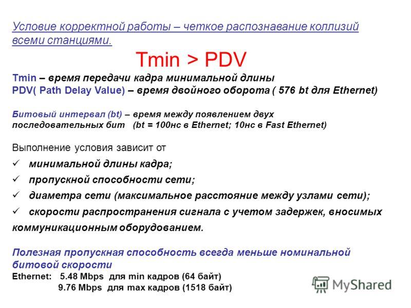 Условие корректной работы – четкое распознавание коллизий всеми станциями. Tmin > PDV Tmin – время передачи кадра минимальной длины PDV( Path Delay Value) – время двойного оборота ( 576 bt для Ethernet) Битовый интервал (bt) – время между появлением