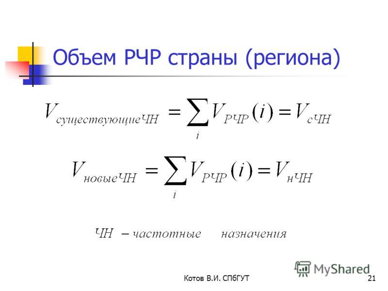 Котов В.И. СПбГУТ21 Объем РЧР страны (региона)