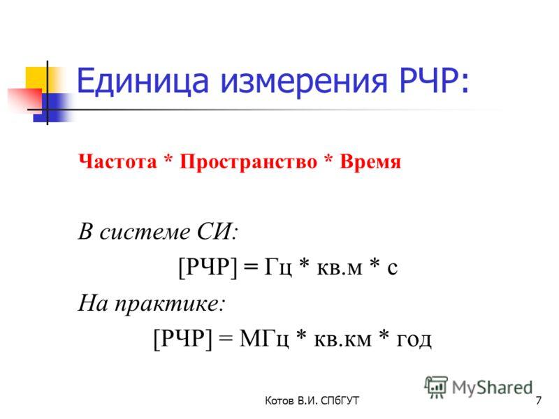 7 Единица измерения РЧР: Частота * Пространство * Время В системе СИ: [РЧР] = Гц * кв.м * с На практике: [РЧР] = МГц * кв.км * год