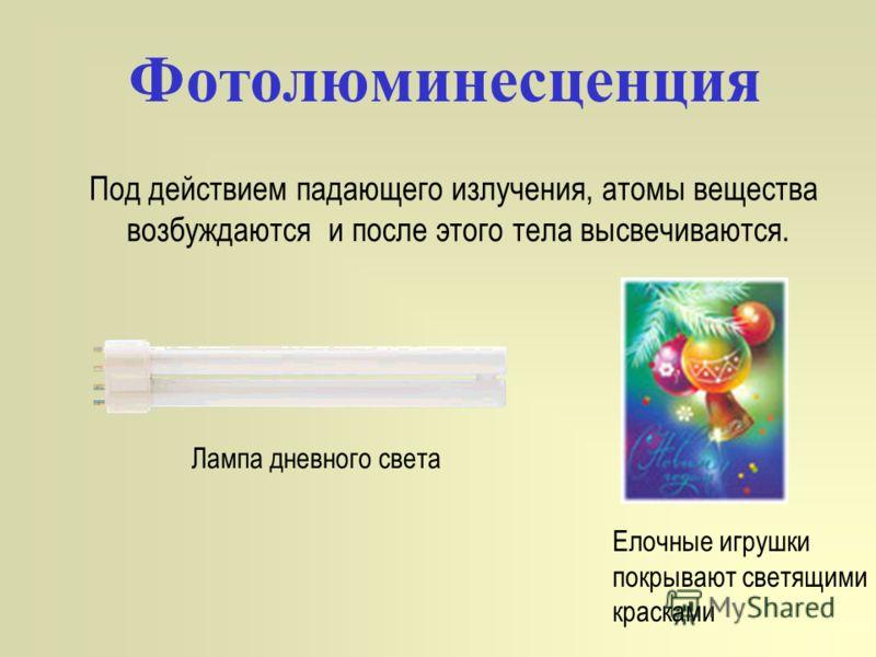 Хемилюминесценция При некоторых химических реакциях, идущих с выделением энергии, часть этой энергии непосредственно расходуется на излучение света,причем источник света остается холодным. Светлячок Кусок дерева, пронизанный светящейся грибницей Рыба