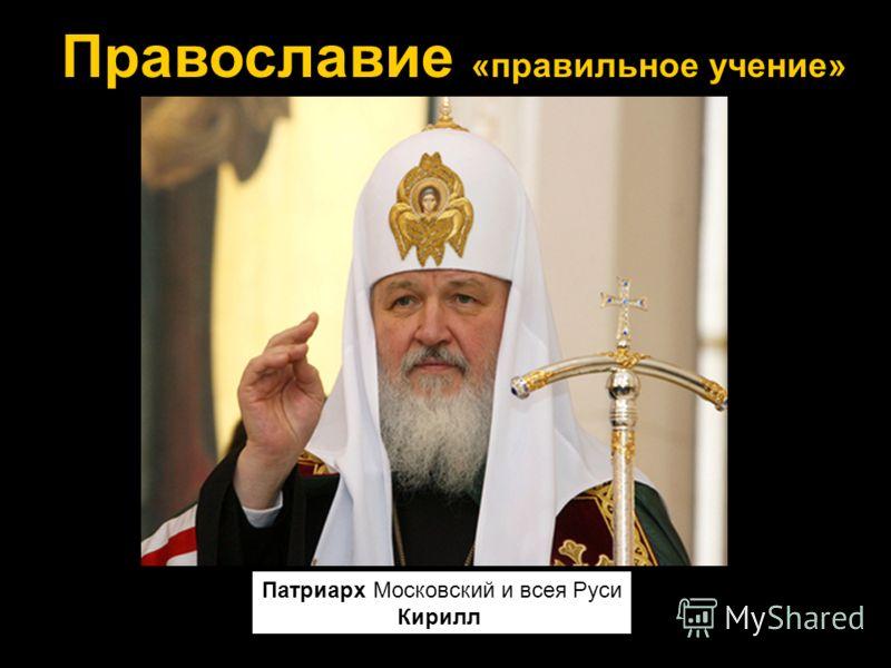 Православие «правильное учение» Патриарх Московский и всея Руси Кирилл