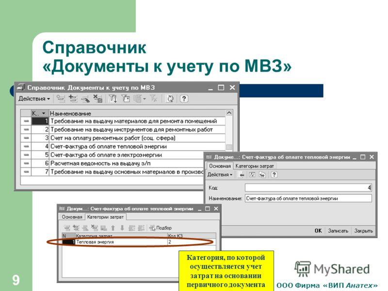 функциональные возможности системы 1с бухгалтерия 8