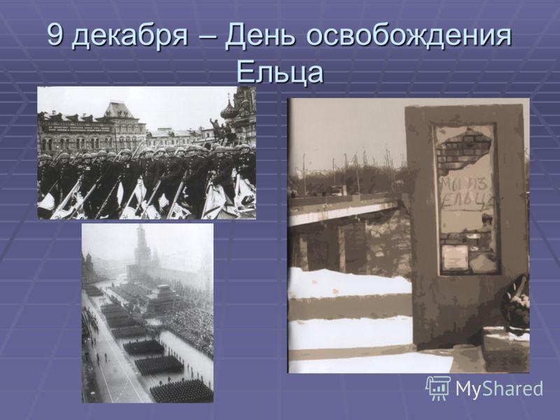9 декабря – День освобождения Ельца