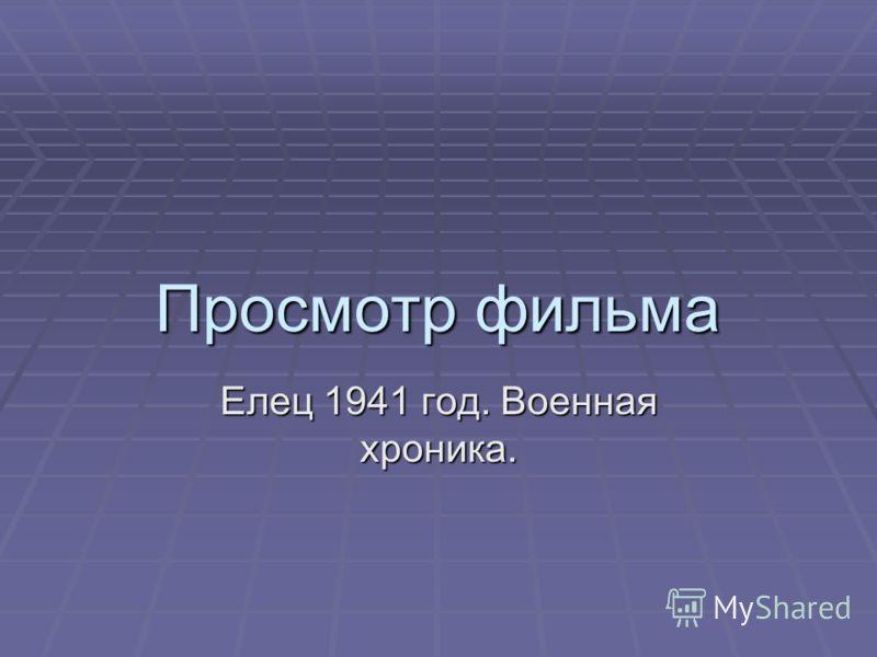 Просмотр фильма Елец 1941 год. Военная хроника.