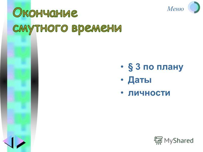Меню § 3 по плану Даты личности