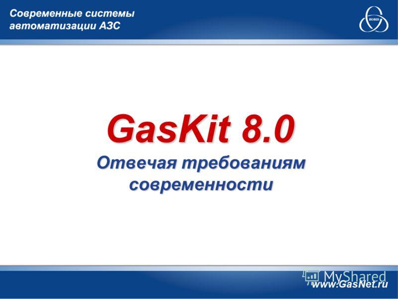 GasKit 8.0 Отвечая требованиям современности