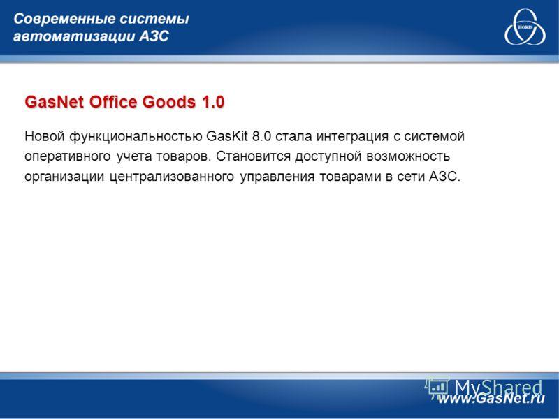 Новой функциональностью GasKit 8.0 стала интеграция с системой оперативного учета товаров. Становится доступной возможность организации централизованного управления товарами в сети АЗС. GasNet Office Goods 1.0