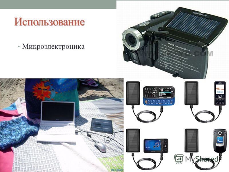 Использование Микроэлектроника
