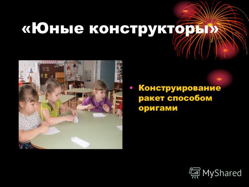 «Юные конструкторы» Конструирование ракет способом оригами