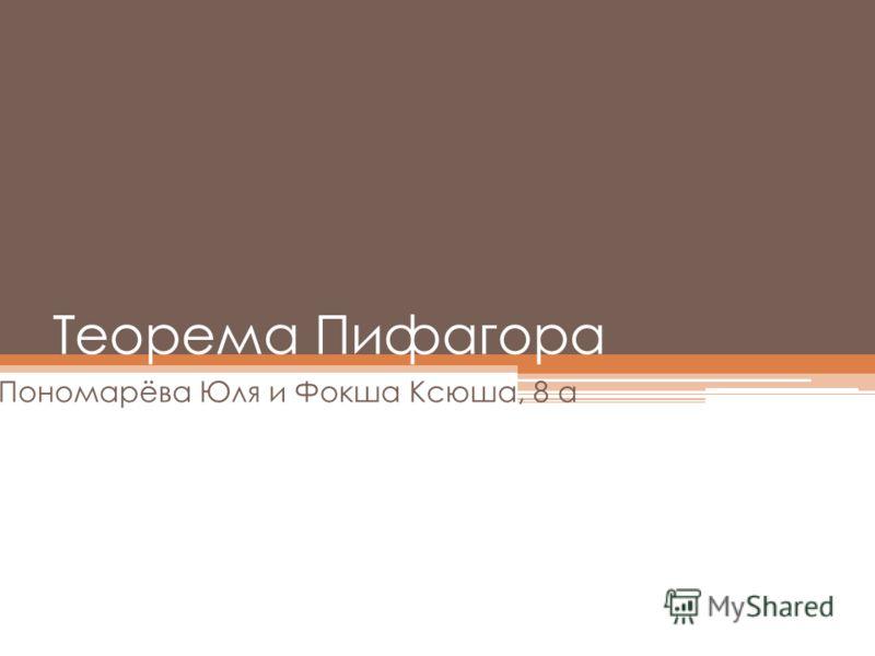 Теорема Пифагора Пономарёва Юля и Фокша Ксюша, 8 а