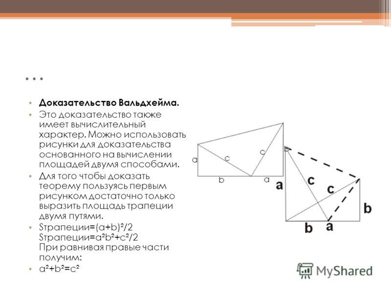 … Доказательство Вальдхейма. Это доказательство также имеет вычислительный характер. Можно использовать рисунки для доказательства основанного на вычислении площадей двумя способами. Для того чтобы доказать теорему пользуясь первым рисунком достаточн