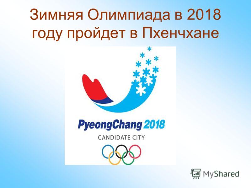 Зимняя Олимпиада в 2018 году пройдет в Пхенчхане