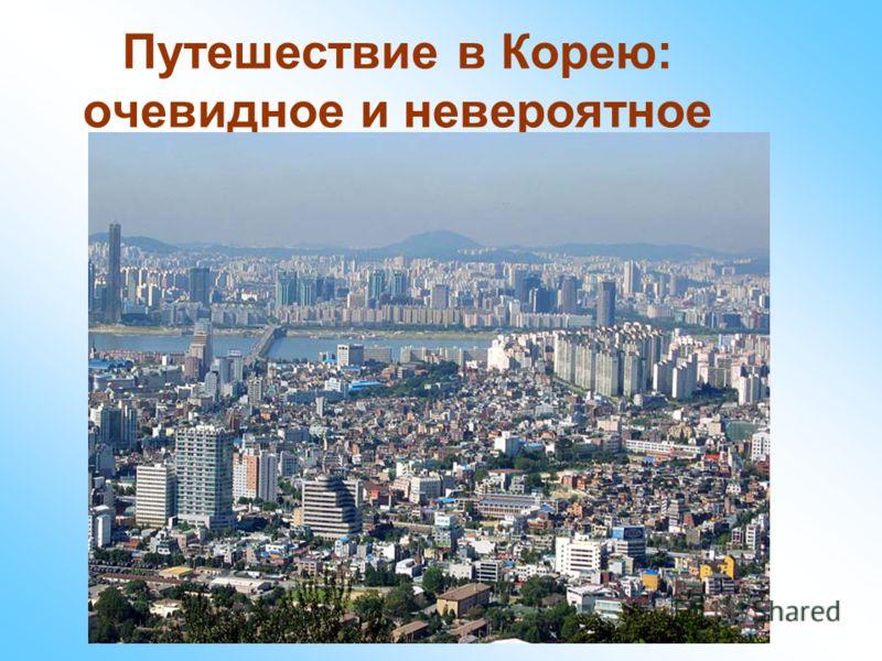 Путешествие в Корею: очевидное и невероятное