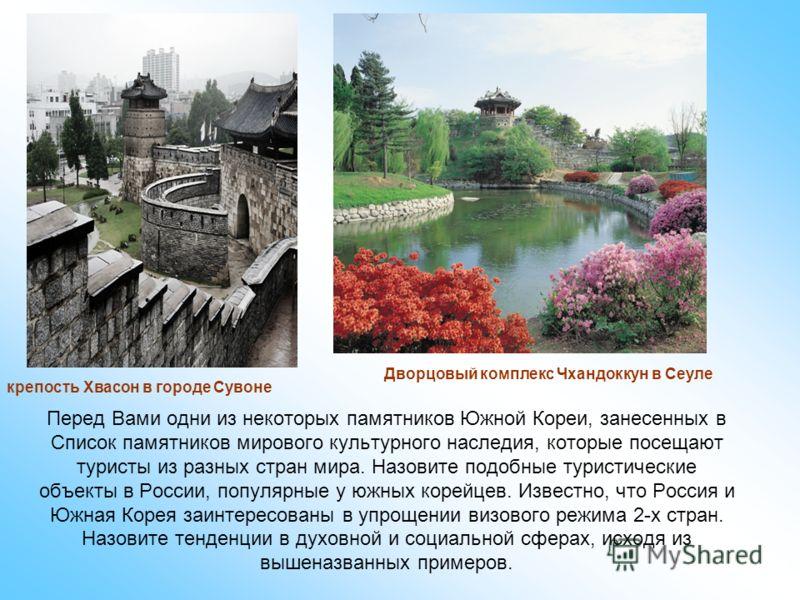 Перед Вами одни из некоторых памятников Южной Кореи, занесенных в Список памятников мирового культурного наследия, которые посещают туристы из разных стран мира. Назовите подобные туристические объекты в России, популярные у южных корейцев. Известно,