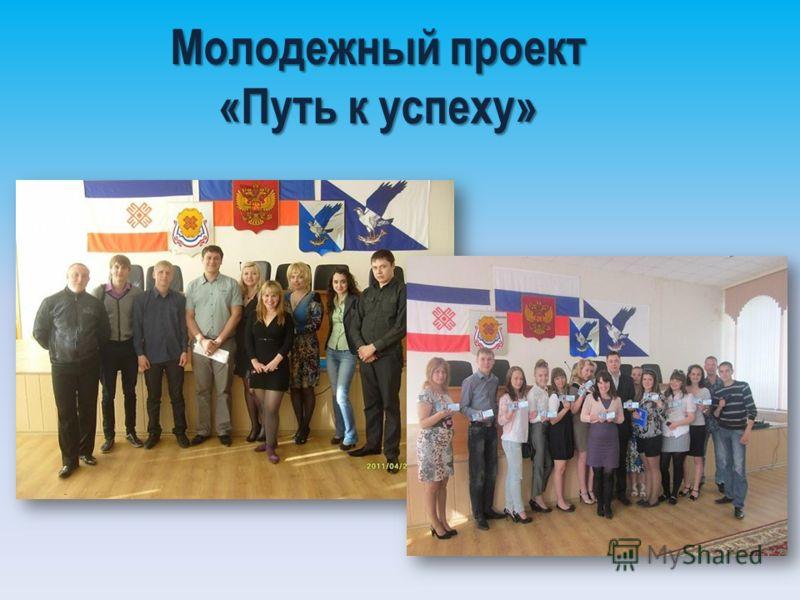 Молодежный проект «Путь к успеху»
