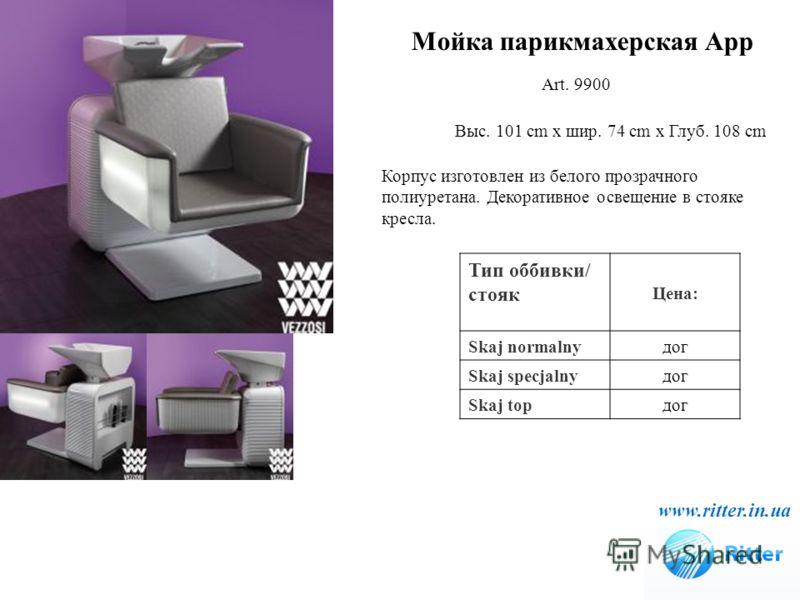 Мойка парикмахерская App www.ritter.in.ua Art. 9900 Выс. 101 cm x шир. 74 cm x Глуб. 108 cm Корпус изготовлен из белого прозрачного полиуретана. Декоративное освещение в стояке кресла. Тип оббивки/ стояк Цена: Skaj normalnyдог Skaj specjalnyдог Skaj