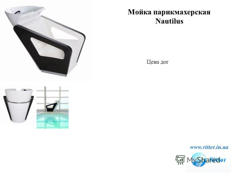 Мойка парикмахерская Nautilus www.ritter.in.ua Цена дог