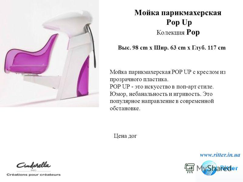 Мойка парикмахерская Pop Up Колекция Pop www.ritter.in.ua Цена дог Мойка парикмахерская POP UP с креслом из прозрачного пластика. POP UP - это искусство в поп-арт стиле. Юмор, небанальность и игривость. Это популярное направление в современной обстан