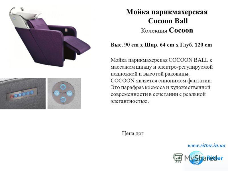 Мойка парикмахерская Cocoon Ball Колекция Cocoon www.ritter.in.ua Цена дог Выс. 90 cm x Шир. 64 cm x Глуб. 120 cm Мойка парикмахерская COCOON BALL с массажем шиацу и электро-регулируемой подножкой и высотой раковины. COCOON является синонимом фантази